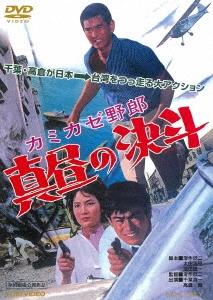 カミカゼ野郎 真昼の決斗 DVD