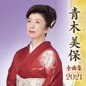青木美保 全曲集 2021 CD