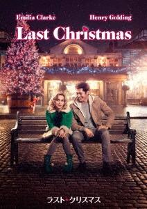 ラスト・クリスマス DVD