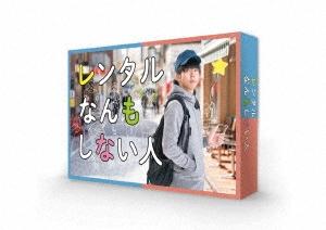 増田貴久/レンタルなんもしない人 Blu-ray BOX[TCBD-1016]