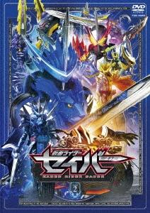 仮面ライダーセイバー VOL.2 DVD