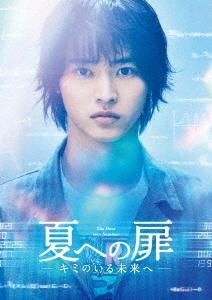 夏への扉 -キミのいる未来へ- 豪華版 [Blu-ray Disc+DVD]