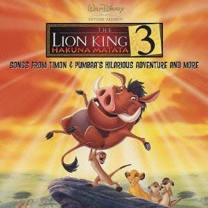 ライオン・キング 3 ~ハクナ・マタタ オリジナル・サウンドトラック・アンド・モア