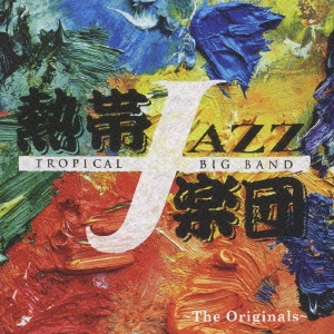 熱帯JAZZ楽団XII 〜The Originals〜 CD
