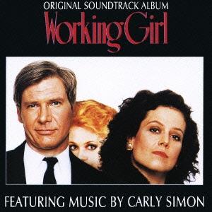 「ワーキング・ガール」オリジナル・サウンドトラック