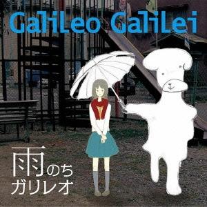Galileo Galilei/雨のちガリレオ[RIOT-1]