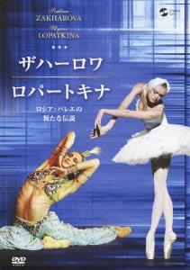 ザハーロワ/ロパートキナ ロシア・バレエの新たな伝説