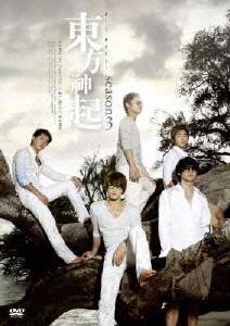 東方神起/All About 東方神起 Season 3 [RZBD-46344]