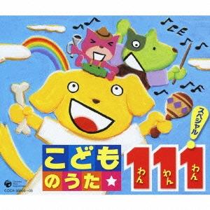 こどものうた 111 スペシャル! CD