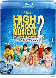ハイスクール・ミュージカル2 Blu-ray Disc
