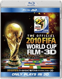 2010 FIFA ワールドカップ 南アフリカ オフィシャル・フィルム IN 3D