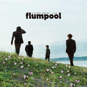 flumpool/どんな未来にも愛はある / Touch<通常盤>[AZCS-2015]