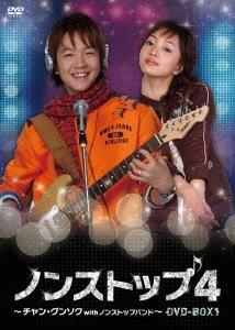 チャン・グンソク/ノンストップ4 ~チャン・グンソクwithノンストップバンド~ DVD-BOX1 [KEDV-0296]