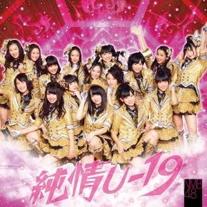 NMB48/純情U-19 (Type-B) [CD+DVD][YRCS-90008]