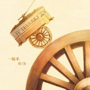 秋休/一輪車 [CD+DVD][XQKU-1001]