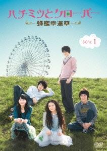 Joseph Cheng/ハチミツとクローバー~蜂蜜幸運草~ DVD-BOXI [OPSD-B144]