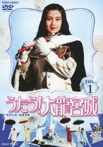 中山博子/うたう!大龍宮城 VOL.1 [DSTD-03521]