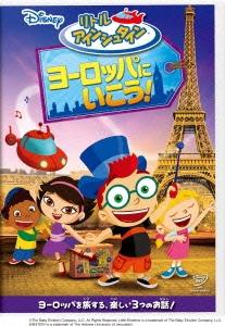 リトル・アインシュタイン/ヨーロッパに いこう! DVD