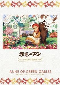 赤毛のアン ファミリーセレクションDVDボックス DVD