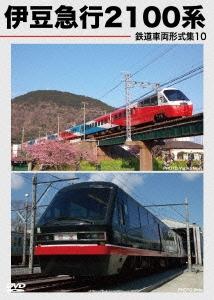 鉄道車両形式集10「伊豆急行2100系」 [RVK-13]