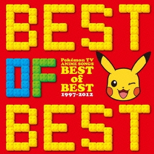 ポケットモンスター TVアニメ主題歌 ベスト・オブ・ベスト 1997-2012 CD