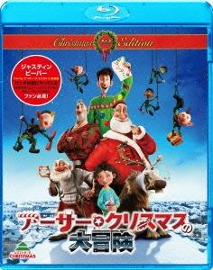 サラ・スミス/アーサー・クリスマスの大冒険 クリスマス・エディション [BRL-80247]