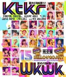 Hello! Project 誕生15周年記念ライブ2012夏 ~Ktkr夏のFAN祭り!・Wkwk夏のFAN祭り!~完全版