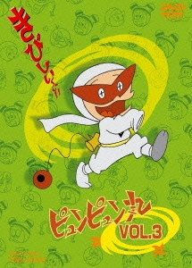 つのだじろう/ピュンピュン丸 VOL.3 [DSTD-03599]