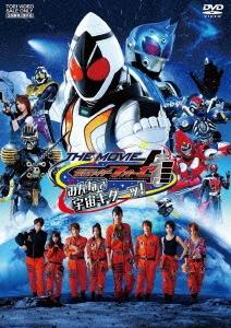 仮面ライダーフォーゼ THE MOVIE みんなで宇宙キターッ! DVD