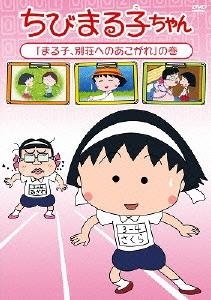須田裕美子ちびまる子ちゃん まる子別荘へのあこがれの巻 Tower