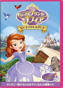 ちいさなプリンセス ソフィア/はじまりのものがたり DVD