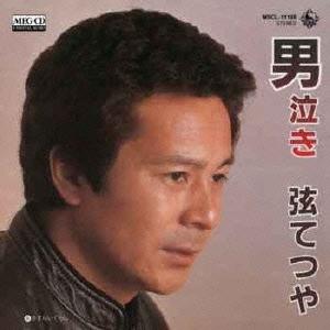 弦哲也/男泣き [MSCL-11108]
