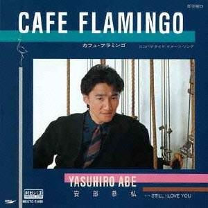 安部恭弘/CAFE FLAMINGO [MEGTO-10498]