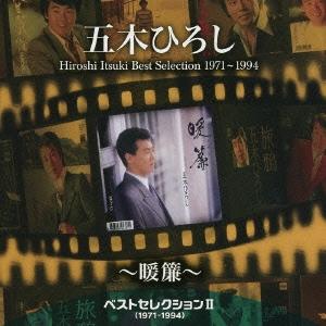 五木ひろし/ベストセレクションII(1971~1994)~暖簾~ [TKCA-73953]