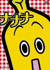 ナナナ/テレビ東京のバナナ社員・ナナナのDVD『ナナナ』 [PCBE-12115]