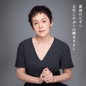 大竹しのぶ/黄昏のビギン [CD+DVD][WTCM-1014]