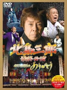 北島三郎最終公演 4578回目のありがとう DVD