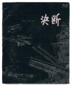 決断[HDネガテレシネ・リマスター版] ブルーレイBOX Blu-ray Disc