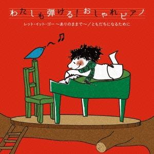 わたしも弾ける!おしゃれピアノ レット・イット・ゴー~ありのままで~/ともだちになるために [CD+CD-ROM CD
