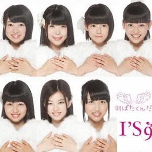 I'S wing (I'S9)/羽ばたくんだ! (type-D) [CD+DVD][ITR9-011]