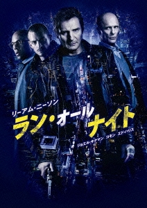 ラン・オールナイト DVD