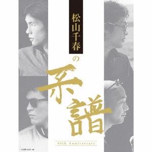 松山千春/松山千春の系譜 [4CD+DVD+豪華ブックレット] [COZP-1157]