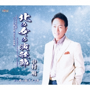 中村明/北の女の演歌節/夢の街すすき野 [TJCH-15534]