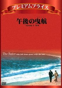 ルイス・ジョン・カリーノ/午後の曳航 [NORO-0007]