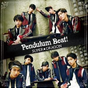 SUPER★DRAGON/Pendulum Beat! TYPE-C[ZXRC-1092]
