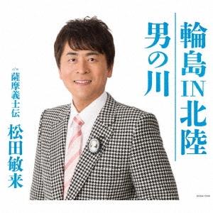 松田敏来/輪島IN北陸/男の川 [COCA-17243]