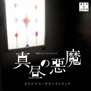 東海テレビ オトナの土ドラ 真昼の悪魔 オリジナル・サウンドトラック CD