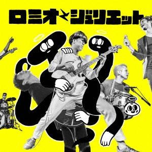 天才バンド/ロミオとジュリエット [CD+DVD] [WPZL-31327]