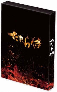 錦織良成/たたら侍 豪華版 [Blu-ray Disc+DVD]<初回生産限定豪華版>[EYXF-11651B]