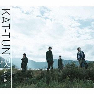 楔-kusabi-<通常盤> CD